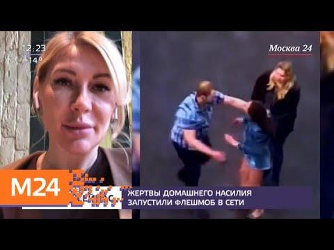 """""""Прямо и сейчас"""": жертвы домашнего насилия запустили флешмоб в Сети - Москва 24"""