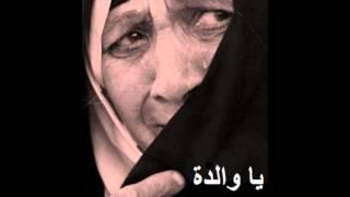 ✿ بلقاسـم بوقنّـة - يا والدة ✿