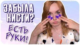 Лучшие кисти для макияжа пальцы Весь макияж выполнен без кистей Лайфхаки и УРОК Дарья Дзюба