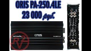 Усилитель Oris PA-250.4 LE!  Крутая новинка, с отличным кроссовером!