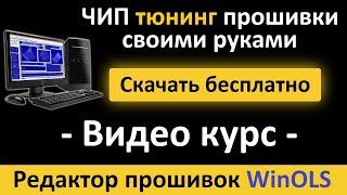 как научиться работать в WinOLS // Как самому сделать тюнинг прошивку