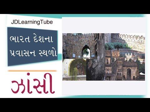 Jhansi Travel Guide in Gujarati - India