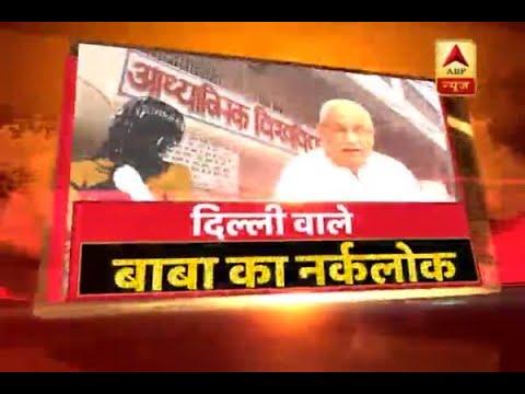 Delhi: Victims' expose Baba Virendra Dixit's heinous crimes