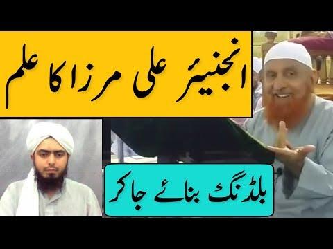 Engineer Ali Mirza Ka ilm | Maulana Makki Al Hijazi | Islamic Group