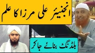 Engineer Ali Mirza Ka ilm | Maulana Makki Al Hijazi | Islamic Group Video