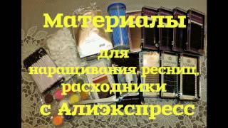 Материалы для наращивания ресниц,расходники с Алиэкспресс(, 2016-12-06T21:11:33.000Z)