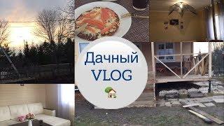 Наша дача/карантин/ стройка/ремонт/покупки/ еда