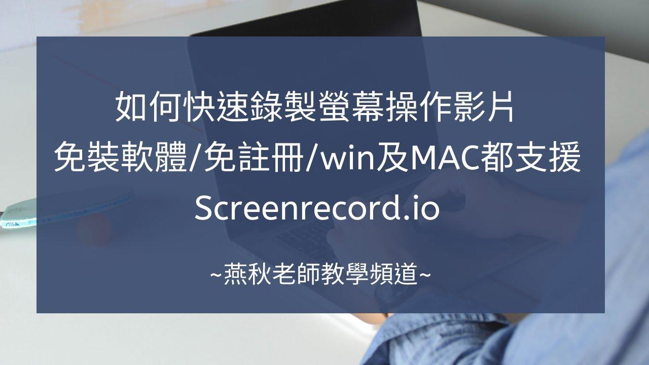 快速錄製螢幕操作影片-RecordScreen.io