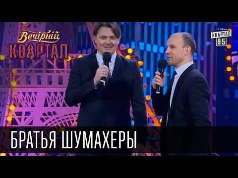 Вечерний Квартал от 19 апреля 2014