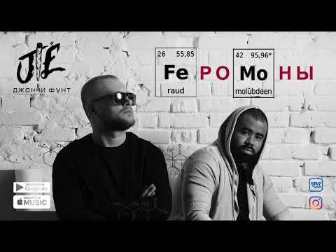 Видео: Джонни Фунт - Феромоны (2018)
