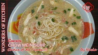 Chicken Manchow Soup Recipe | Chicken Chow Mein Soup | Vegetable Noodle Soup | Chow Mein Soup