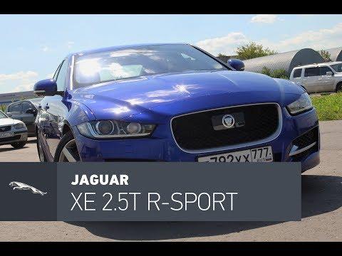 Jaguar XE тест-драйв, слишком хорош для конкурентов