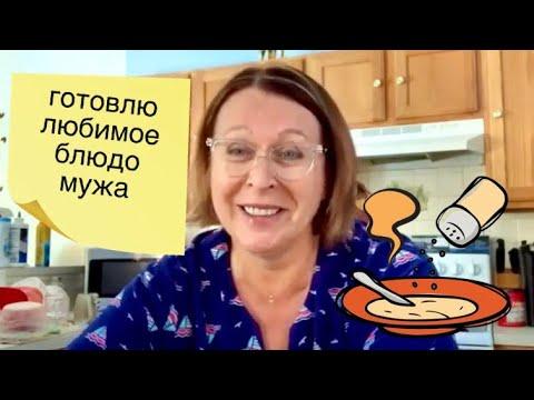 СУПЕР ЛЕГКИЙ И ВКУСНЫЙ РЕЦЕПТ БЕФСТРОГАНОВ