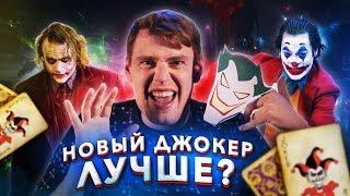 Джокер 2019 – лучший со времен Хита Леджера?