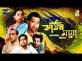 Kathin Maya | কঠিন মায়া | Bengali Movie | Biswajit, Sandhya Roy