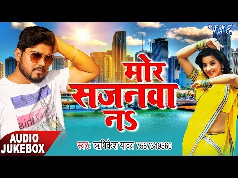 NEW TOP GAANA 2017 - मोर सजनवा ना - Audio JukeBOX - Rishikesh Yadav - Bhojpuri Hit Songs 2017
