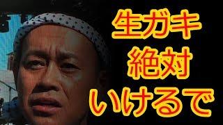 【イッテQ】お祭り男の宮川大輔が今回は「カキ祭り」でやらかした! ▽チ...