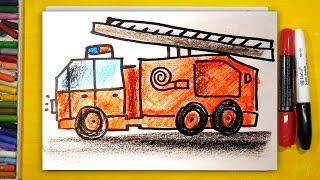Как нарисовать ПОЖАРНУЮ МАШИНУ, Урок рисования для детей от 3 лет | Раскраска для детей