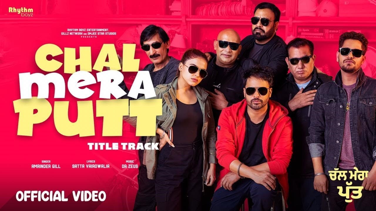 ``Chal Mera Putt (2020) | Amrinder Gill |Simi Chahal | Movie Moments