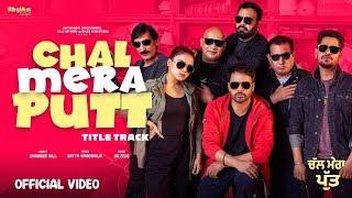 Chal Mera Putt (Title Track) | Amrinder Gill |Gurshabad | Dr. Zeus | Satta Vairowalia |In Cinemas