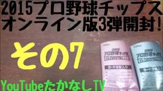 7回目 たかなしTVのオンライン限定版2015プロ野球チップス3弾開封動画‼