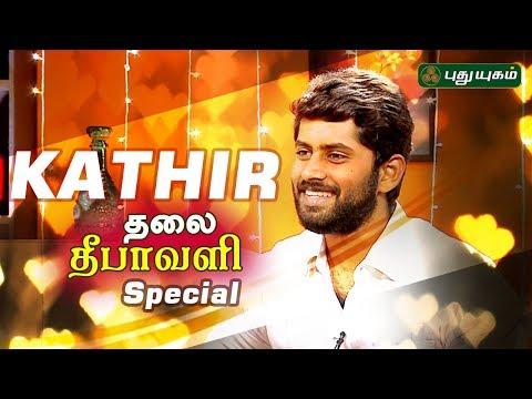 தலை தீபாவளி Special with Actor Kathir | Morning Cafe | PuthuyugamTV