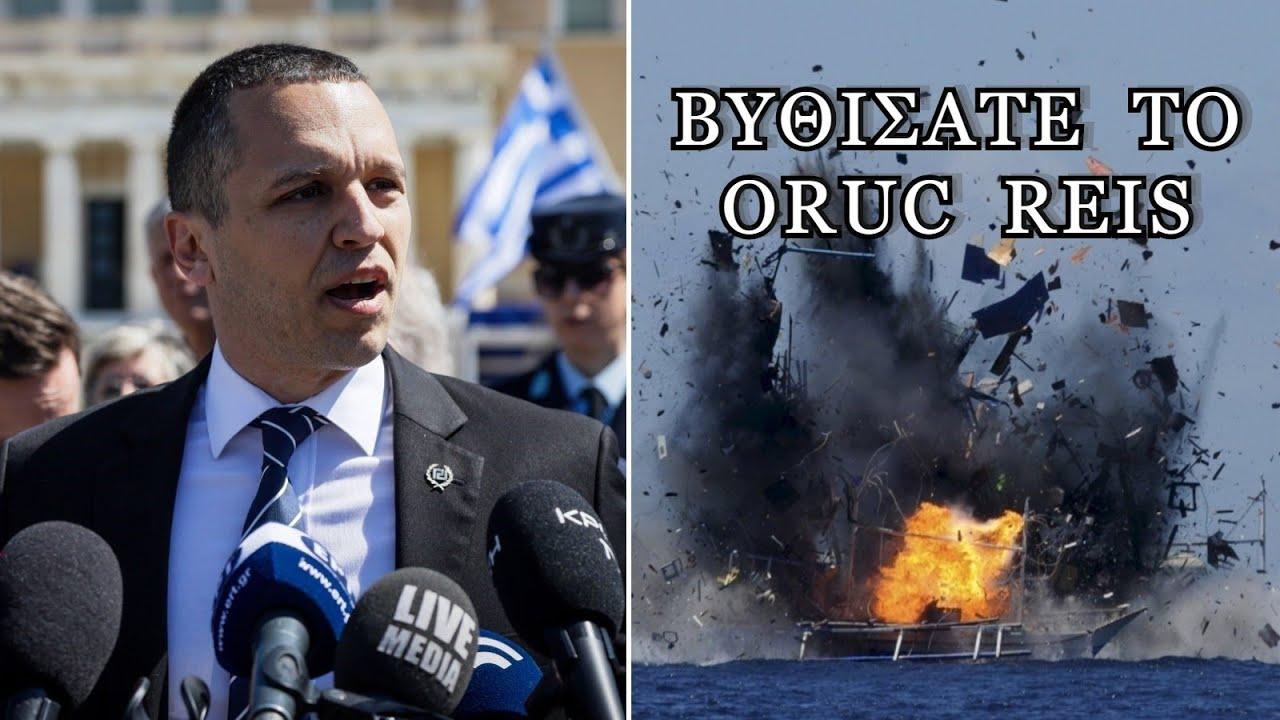 """Κασιδιάρης: """"ΒΥΘΙΣΑΤΕ ΤΟ ORUC REIS!"""" - Όλη η Αλήθεια για τις εξελίξεις στην Ελληνική ΑΟΖ"""