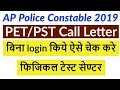 Arunachal Pradesh Police PET PST Admit Card - AP Constable Physical Test Call Letter 2019