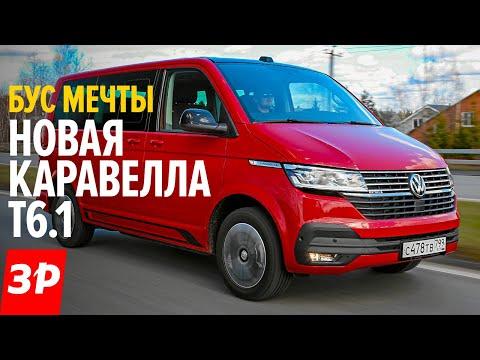 БУСИК МЕЧТЫ Фольксваген Каравелла T6.1 / 2020 Volkswagen Caravelle T6.1 - удобно и очень дорого