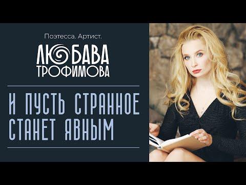 """Любава Трофимова """"И пусть странное станет явным"""""""