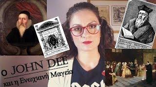 Download lagu Ο John Dee και η Ενωχιανή Μαγεία MP3