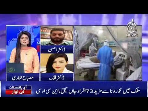 Corona Ki Chauti Leher Main Kami..Ehtiyat Aur Vaccination Lazmi | Aaj Pakistan Ki Awaz | Aaj News