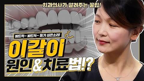 이갈이 원인과 치료방법은? 치과의사가 알려주는 꿀팁 | 강남 아름드리치과