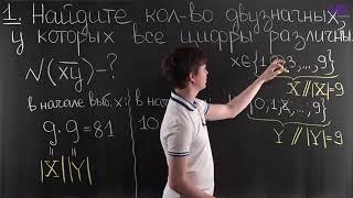 Алгебра, 8 класс | Комбинаторика. Правило умножения и сложения. Часть 1
