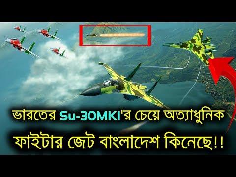 বাংলাদেশ ৮টি সুখোই-৩৫ অর্ডার করেছে |BREAKING: Bangladesh Air Force Ordered 8 Su-35