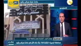 فيديو.. محافظة البحيرة: خروج باقي جثامين حادث مركب رشيد اليوم