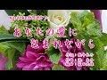 【新曲】[あなたの愛に包まれながら」森昌子 カラオケ '18/10/10発売