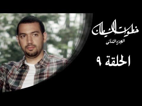 خطوات الشيطان 2 - الحلقة 9 - مع معز مسعود