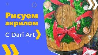Видео урок! Рисуем Рождественский венок АКРИЛОМ\гуашью! #Dari_Art