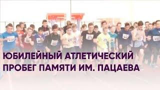 Юбилейный атлетический пробег памяти им. Пацаева  | Новости Долгопрудного