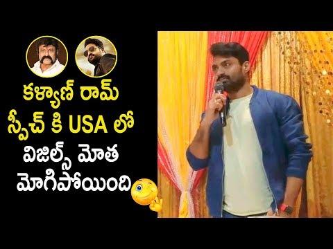 Kalyan Ram Speech About Jr NTR & Balakrishna | NTR Craze At USA | Latest Telugu 2017 Cinema