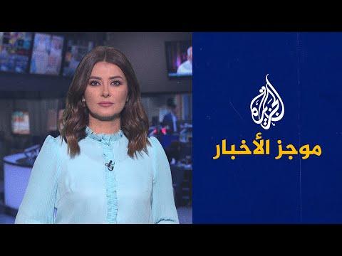 موجز الأخبار – الثانية صباحا 21/06/2021  - نشر قبل 9 ساعة