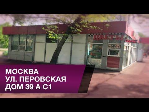 Москва, ул. Перовская, Дом 39 А С1 | | Недвижимость от Авентус Риалти
