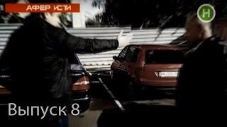 аферисты - 8 выпуск - 2011