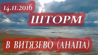 Сильный шторм и ветер на пляже Витязево - Анапа, спасение хамсы 14.11.2016(Сегодня у нас в Витязево (Анапе) испортилась погода, но я давно уже ждал этот шторм, что бы снять красивое..., 2016-11-14T10:03:34.000Z)