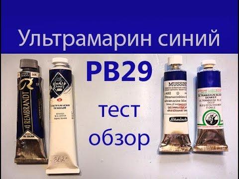 Сравнительный тест масляных красок Мастер-Класс, Schmincke, Rembrandt, Pebeo, Old Holland, Blockx