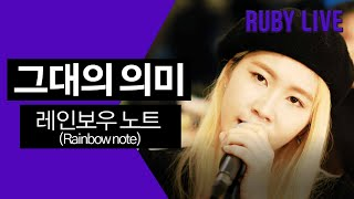 [Live Clip]  그대의 의미 (Meaning Of You)(COVER)  - 레인보우 노트(Rainb…
