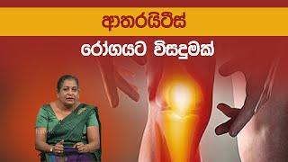 ආතරයිටීස් රෝගයට විසදුමක්    Piyum Vila   21 - 02 - 2020   Siyatha TV Thumbnail
