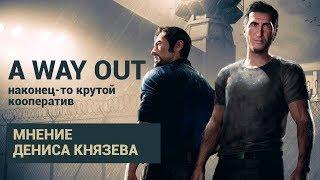 Обзор A Way Out — наконец-то реально крутой кооператив