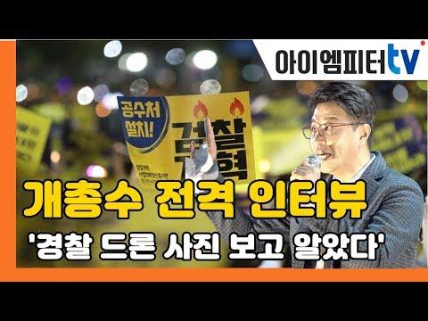개총수도 예상하지 못한  '200만 검찰개혁 촛불집회'